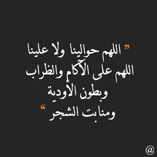 دعاء المطر ادعية قبل وبعد نزول المطر والرعد Muslim Quotes Quotes Words