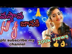 Vastava Janaki Dj Songs Youtube In 2020 Dj Remix Songs Dj Songs Dj Mix Songs