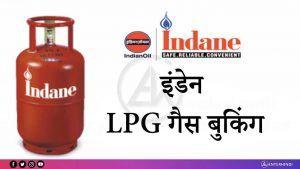 Indane Gas Booking Number 7718955555 Hyderabad Gas Booking Hyderabad