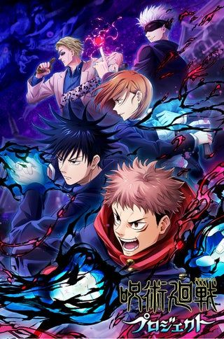 Artwork From The Jujutsu Kaisen X Shironeko Project Collab Jujutsukaisen In 2021 Jujutsu Anime Background Cool Anime Pictures