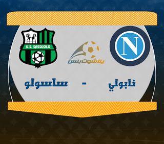 مشاهدة مباراة نابولي وساسولو بث مباشر اليوم 25 7 2020 في الدوري الايطالي Tech Company Logos Company Logo Logos