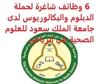 Pin By Saudi Jobs On وظائف شاغرة في السعودية Vacancies In Saudi Arabia Job Convenience Store Products Health