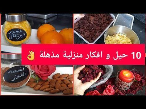 10 حيل منزلية حصرية و مذهلة ستفيدك كثيرا في حياتك اليومية Life Hacks Youtube Food Breakfast 10 Things
