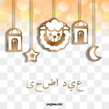 زينة عيد الأضحى الذهبية البراقة عيد الأضحى مهرجان دين الاسلام Png وملف Psd للتحميل مجانا Free Psd Design Psd Designs Design