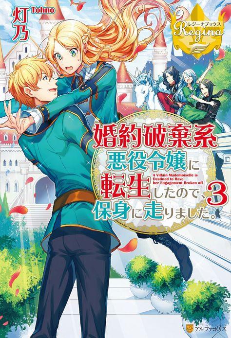34 Ilustrasi Manga & Light Novel ideas in 2021 | manga, light novel, anime