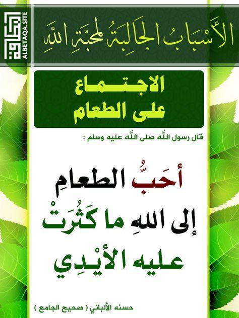 احرص على مشاركة هذه البطاقة لإخوانك فالدال على الخير كفاعله Islamic Quotes Quran Islamic Quotes Ahadith