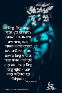 Funny Bangla Jokes In English Font : funny, bangla, jokes, english, Bangla, Quotes, Lyric, Romantic, Typography, Bengali, Quotes,, Couple
