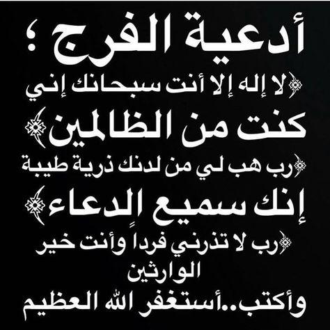 سبحان الله وبحمده الحمدلله اذكار ادعيه دعاء مكة لا اله الا الله الله لله اكبر أستغفرالله استغفار ذكر Beautiful Quran Quotes Quran Quotes Islam Quran