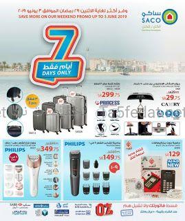 عروض ساكو Saco لمدة 7 أيام حتى 3 يونيو 2019 Saco Day Camry