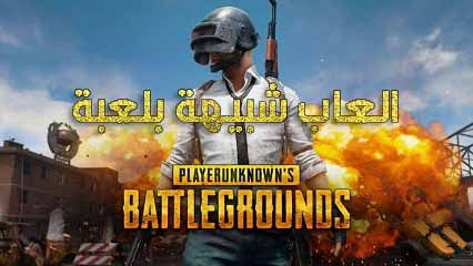 mohamed ayesh pubg