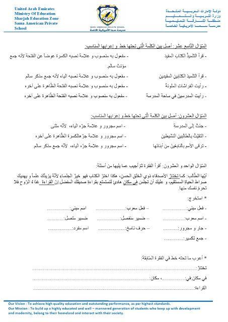 نموذج امتحاني لنهاية الفصل الثاني الصف الرابع لغة عربية الفصل الثاني 2016 2017 المناهج الإماراتية Zone Sama World Information The Unit