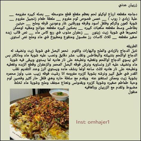 ام هاجر On Instagram زربيان عدني Zko Kitchen Food Receipes Cooking Cooking Recipes