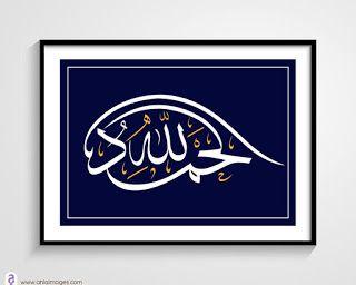 صور الحمدلله 2021 اجمل رمزيات مكتوب عليها الحمد لله Islamic Calligraphy Islamic Wall Art World Book Encyclopedia