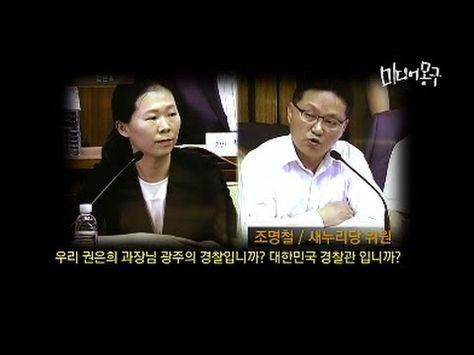 ▶ [국정원 청문회] 권은희 수사과장의 용기있는 증언 모음 - YouTube