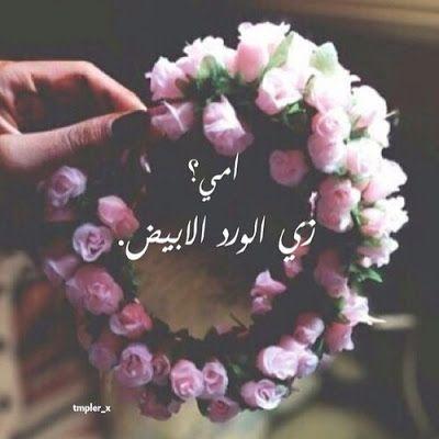 صور عن الام 2021 اجمل الصور عن الام مصراوى الشامل In 2021 Flower Quotes Happy Mother Day Quotes Image In Arabic