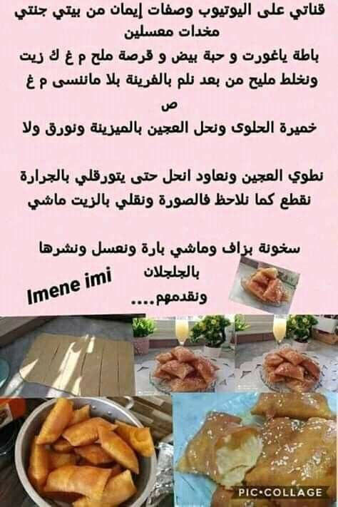 Pin By Assil On Gateaux In 2020 Food Beef Arabic Sweets