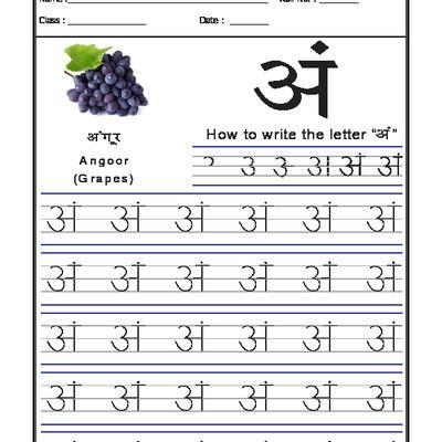 Worksheet Of Hindi Alphabet 'ang'-Hindi Practice Sheet-Hindi-Language Hindi  Worksheets, Hindi Alphabet, Alphabet Practice Worksheets
