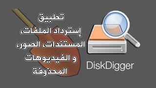 موقع الذكي للبرامج والتطبيقات تحميل برامج 2020 تحميل برنامج Diskdigger استعادة المحذوفات للاندروي Youtube Messages Labels