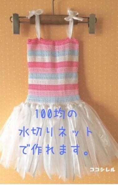 100均の水切りネットでチュチュドレスを手作り 子供でも作れる簡単ドレスの作り方 ココシレル チュチュドレス ドレス 手作り チュチュ