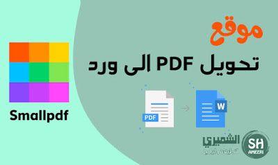 موقع الذكي للبرامج والتطبيقات تحميل برامج 2020 برنامج تحويل ملفات Pdf الى ورد App Chart Pie Chart