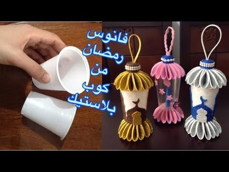 42132 مشروع فانوس بأقل من ٢جنيه لأول مره عاليوتيوب فانوس رمضان بأقل وأبسط التكاليف رمضان جانا Yo Paper Cup Crafts Ramadan Crafts Paper Crafts Diy Tutorials