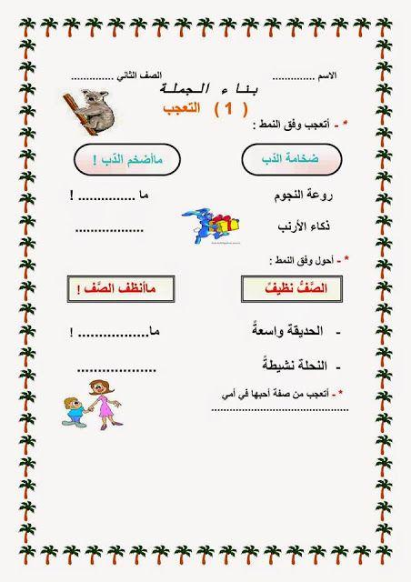 Image Result For أوراق عمل عن أسلوب التعجب Lettering Alphabet Arabic Alphabet Letters Ramadan Kids