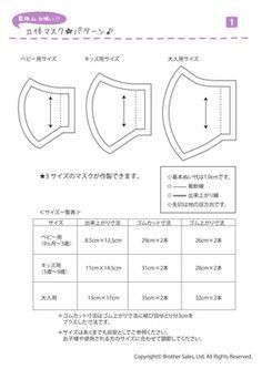 マスク 型紙 ブラザー