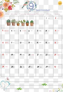 September 2017 Small Fresh Calendar 2017 Calendar Small Fresh