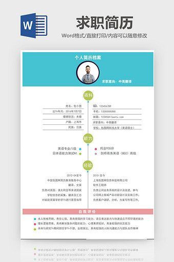 Simple Business Chinese English Translation Job Resume Word Template Word Doc Free Download Pikbest Resume Words Word Template Resume Template Examples
