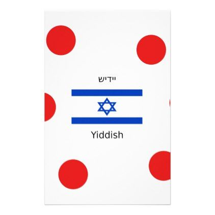 Yiddish Language And Israel Flag Design Stationery Country Gifts Style Diy Gift Ideas Flag Design Flag Gift Israel Flag