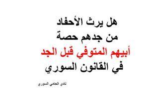 هل يرث الأحفاد من جدهم حصة أبيهم المتوفي قبل الجد في القانون السوري Arabic Calligraphy Calligraphy