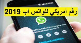 رقم امريكي للواتس اب 2019 Incoming Call Screenshot Incoming Call