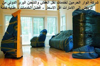 شركة نقل عفش من الرياض الى الامارات شحن من الرياض الي الامارات دبى اصبح الان فى غاية السهولة واليسر مع شركة ان Moving Blankets Moving Furniture Moving Packing