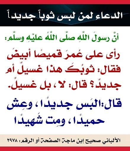 Pin By الدعوة السلفية On الإسلام ديني In 2021 Islamic Love Quotes Quotes Love Quotes