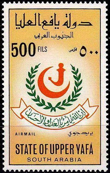 Marka Flag And Emblem Of Upper Yafa Aden Protektoraty State Of Upper Yafa Mi Ad Uy 10 Stamp States Emblems