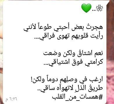 Pin By Meme Al Samrea Meme Al Sam On روائع الادب Math Math Equations Calligraphy
