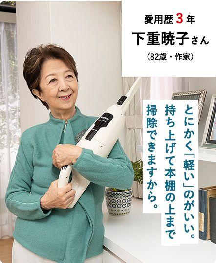 下重暁子さん マキタ 掃除機 掃除