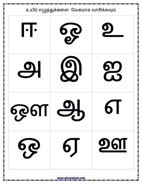 உயிர் எழுத்துக்கள் - Reading Practice Sheet Keywords: Tamil ,free  ,printabl… Handwriting Worksheets For Kindergarten, Alphabet Writing  Practice, Learn Handwriting