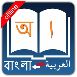 Arabic words in Indian