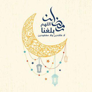 صور اللهم بلغنا رمضان 2021 بطاقات دعاء اللهم بلغنا شهر رمضان Ramadan Kareem Ramadan Home Decor Decals
