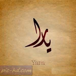 صور مكتوب عليها اسم يارا خلفيات اسم يارا Check More At Https Pic Hd Com Yara Name Pictures Name Wallpaper Silver Tea Yara