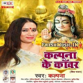 Kalpana Ke Kanwar Kalpana 2018 Mp3 Songs Mp3 Song Songs Mp3