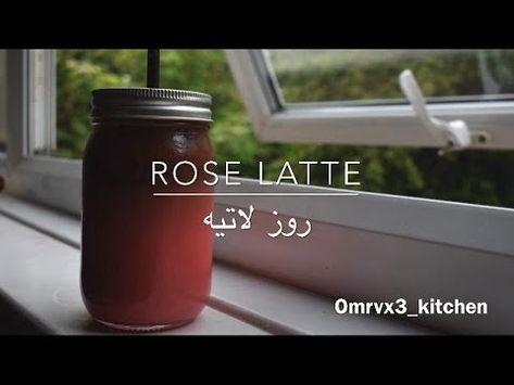 كيفية عمل الروز لاتيه البارد طريقة عمل وردة لاتيه لذيذة Mason Jar Mug Mason Jars Glassware