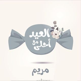 أحلى 253 صور العيد احلى مع اسمك ᐈ اطلب تصميم بطاقات تهنئة العيد بإسمك Islamic Art Calligraphy Place Card Holders Islamic Art