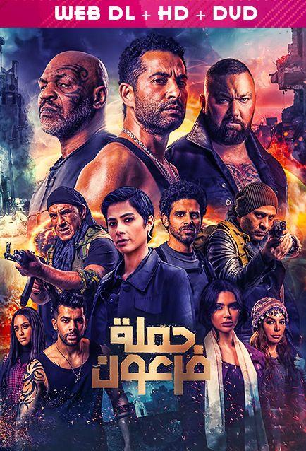 افلام العرب اون لاين