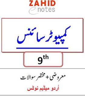 9th Class Computer Science Notes Urdu Medium Pdf Science Notes Computer Science Computer Books