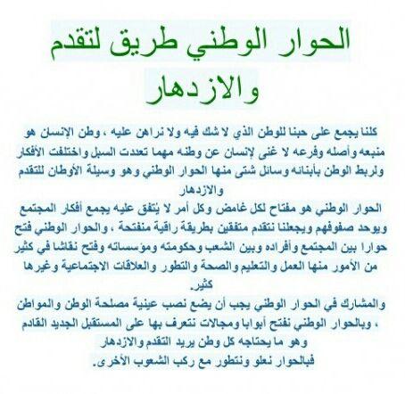 الحوار الوطني طريقنا للتقدم والازدهار في السعودية Math Math Equations