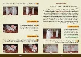 نتيجة بحث الصور عن كيفية الصلاة بالصور Art