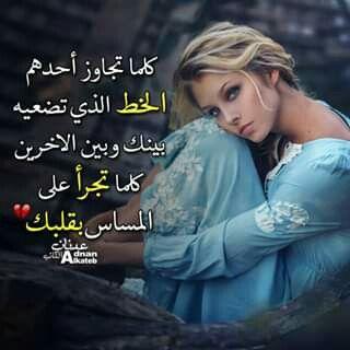 Pin By رودينا محمد On Romantic Arabic Quotes Qoutes Romantic