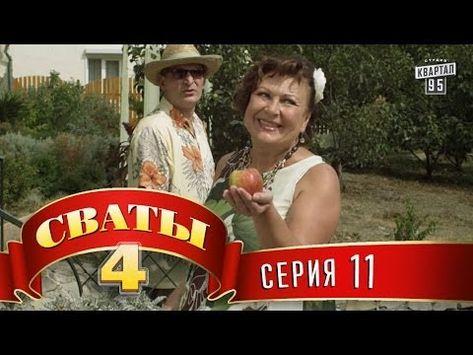 Svaty 4 4 J Sezon 11 Ya Seriya Youtube V 2020 G Sezony Multfilmy Otezd